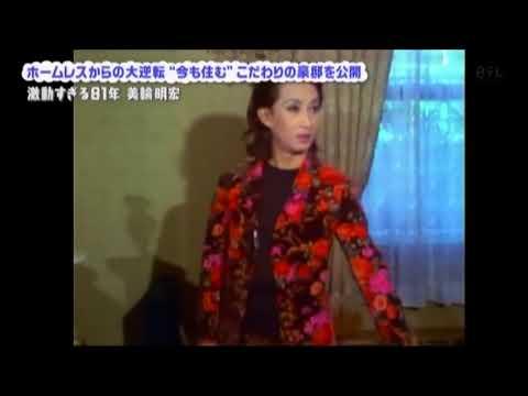 美輪明宏・36歳当時の美輪明宏さん自宅公開の貴重映像 今も住むこだわりの豪邸 - YouTube