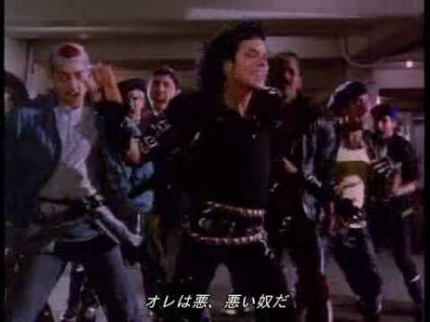 マイケル・ジャクソン - Bad (日本語字幕版) - YouTube