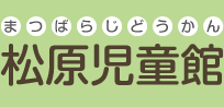 児童館の概要 | 松原児童館 神戸市兵庫区の児童館