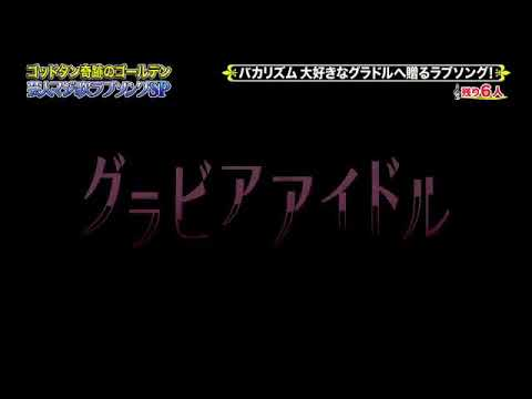 バカリズム(升野 英知) マジ歌選手権 - YouTube