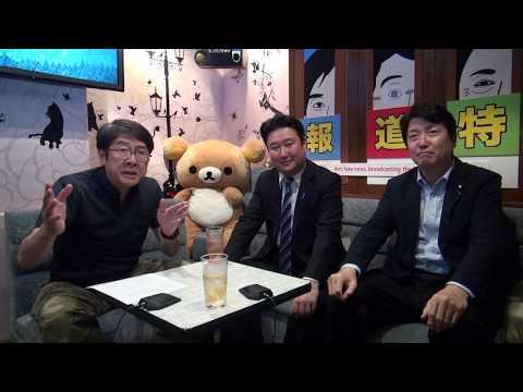 報道特注【辻元清美と生コン追及開始!!緊急撮って出しスペシャル①】 - YouTube