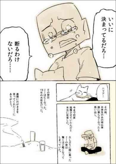 一緒にいることが当たり前だった…愛猫を描いた漫画「ミーにごめんね、ありがとう。」が大切な日々を思い出すお話