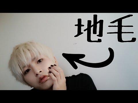 髪を白くして白カネキになってみた。【東京喰種】 - YouTube