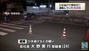 セブンイレブン・ジャパンの大野実行被告(24)に懲役8年の判決が言い渡された模様 : マジカル上海速報 ver0.23