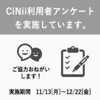 CiNii 論文インタビュー 私は絶対に差別を許せない--東京都内A神社宮司家族による結婚差別発言事件で損害賠償請求訴訟を提起して--富岡真里子