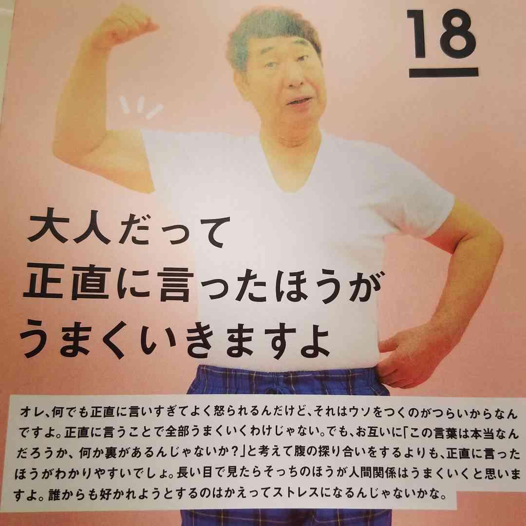 藤吉久美子、号泣釈明 ホテルで「体ほぐしてもらっていた」→加藤浩次「納得いかなかった」