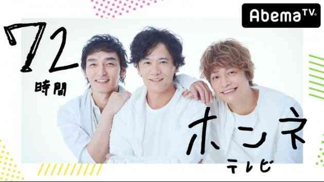 元SMAPの稲垣・草彅・香取、映画制作を発表 タイトルは『クソ野郎と美しき世界』来春公開