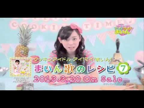 『クッキンアイドル アイ!マイ!まいん!』まいん歌のレシピ7 - YouTube