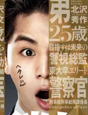 山田涼介『もみ消して冬』初回13.3%も「ギャグが不自然」「次は見ない」と厳しい声 サイゾーウーマン