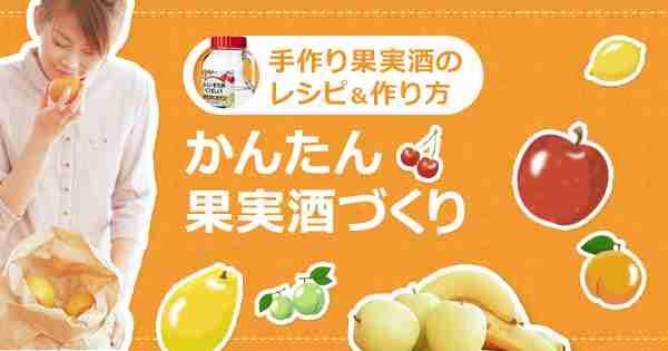 レモン酒の作り方・手作りレシピ|オエノングループ