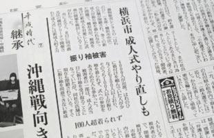 振袖トラブル「はれのひ」の波紋 成人式やり直し報道に困惑する横浜市教委 | データ・マックス NETIB-NEWS