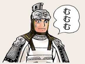 三国志が好きな人!!