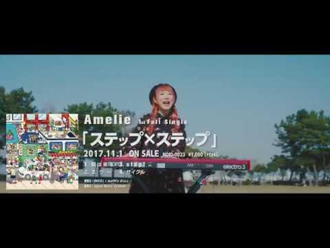 Amelie「step!」SPOT - YouTube