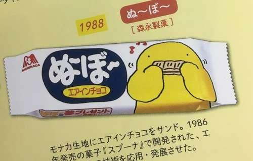 お 菓子 ヌーボー