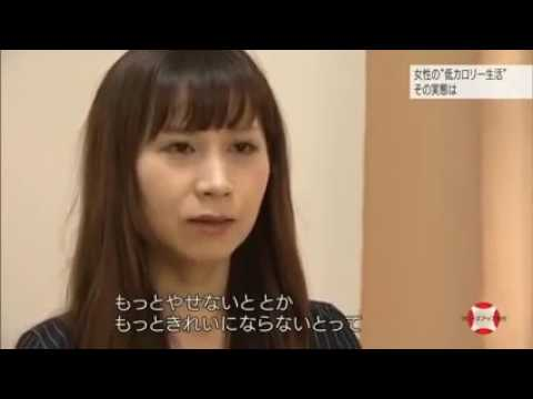 クローズアップ現代【ニッポン女性はやせすぎ!?】10月5日 - YouTube