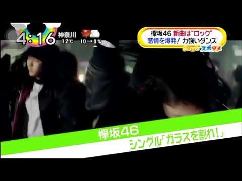 欅坂46 MV解禁 ガラスを割れ - YouTube