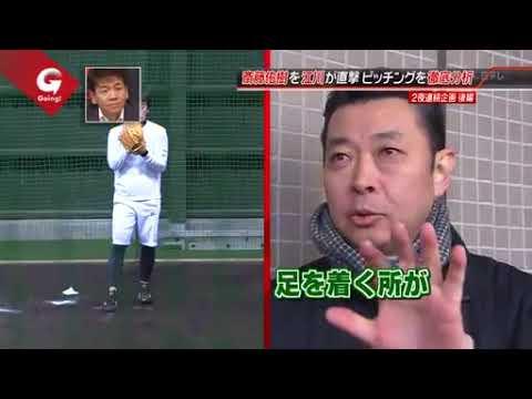 江川卓が斎藤佑樹を評価 - YouTube