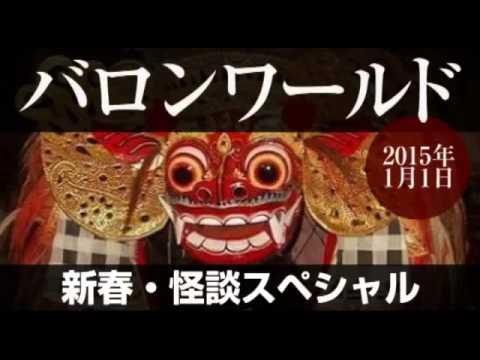 バロンワールド 新春・怪談スペシャル 2015年1月1日 - YouTube