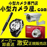 小型カメラ屋.com | 長時間高性能な小型カメラやスパイカメラ激安販売