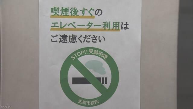 喫煙後45分間はエレベーター利用禁止 奈良県生駒市