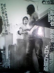 二宮和也と伊藤綾子の半同棲現場撮!彼女の執念で「本気モード」突入