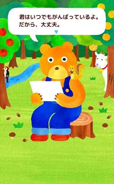 怖いけど癒やされる?愚痴聞きアプリ「聞いてよクマさん」が話題 「なかなかにクレイジー」「凄い励ましてくれる」