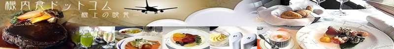 機内食ドットコム~機上の晩餐   世界最大級の機内食クチコミサイトです。航空会社の最新情報やサービスを紹介取材する、日本で最も歴史のある航空ウェブメディアです。