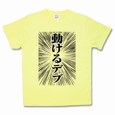【おもしろ】欲しいTシャツにプラス【デザイン】