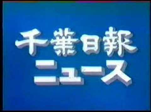 千葉日報ニュース - YouTube