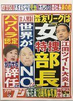 夕刊フジがキタ━━(゚∀゚)━━!!! 「森友リークは女特捜部長!」   もえるあじあ(・∀・)
