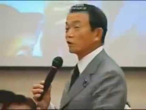 日本の借金を超わかりやすく説明!麻生太郎 J-NSC - YouTube