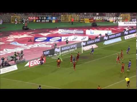サッカー日本代表 国際強化試合 ベルギー×日本 2013.11.20 - YouTube