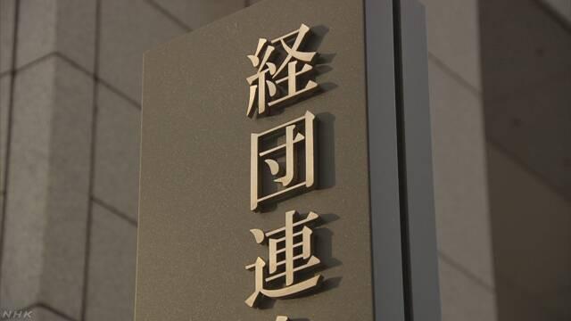 経団連「消費税10%超引き上げ 議論を」提言まとめる | NHKニュース
