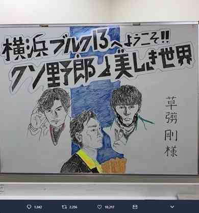 香取慎吾の激痩せ風写真にファンから「げっそりしすぎー!」「ホームベースのよう」