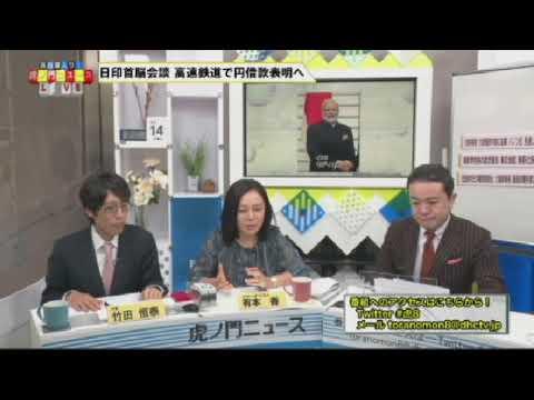 竹田恒泰 安倍さんがインド行って熱烈な歓迎を受けた でもテレビは支持率の回復が困るから放送しません - YouTube