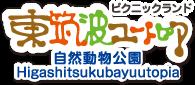 自然動物公園 東筑波ユートピア