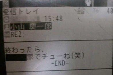 NEWS小山慶一郎・加藤シゲアキに未成年との飲酒疑惑浮上?Twitterに音声が流出