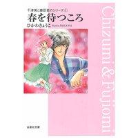 千津美と藤臣君のシリーズ | ひかわきょうこ | 電子コミックをお得にレンタル!Renta!