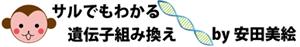 遺伝子組換え食品の表示  その1~日本の表示制度 | サルでもわかる遺伝子組み換え