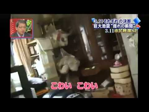2011年3月11日 東日本大震災 発生の瞬間映像集 - YouTube
