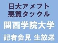 【日大アメフト反則タックル】関西学院大学アメフト部 記者会見 - 2018/05/26(土) 15:00開始 - ニコニコ生放送