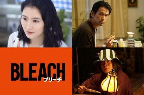 実写『BLEACH』に長澤まさみ、江口洋介、田辺誠一ら 追加キャスト発表   ORICON NEWS