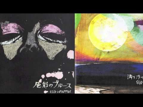 色彩のブルース Ego Wrappin' - YouTube