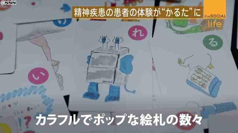 """精神疾患患者の""""妄想カルタ""""なぜ生まれた 日テレNEWS24"""