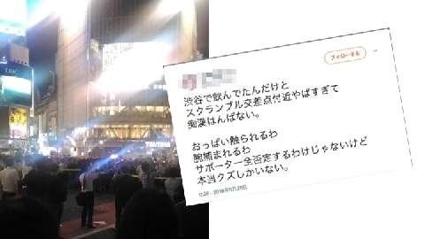 「痴漢はんぱない」日本代表勝利で沸く渋谷スクランブル交差点、被害報告相次ぐ(弁護士ドットコム) - Yahoo!ニュース