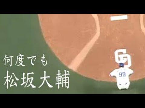 松坂大輔ー何度でもー - YouTube