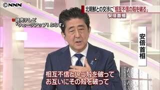 拉致交渉「相互不信の殻破って」~安倍首相 読売テレビニュース