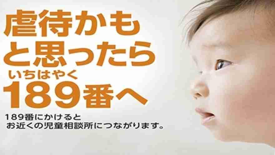 児童虐待 はじめての189通報とその後に起こること(湯浅誠) - 個人 - Yahoo!ニュース