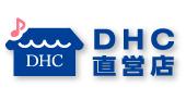 DHC直営店だから、とってもお得!|DHC直営店