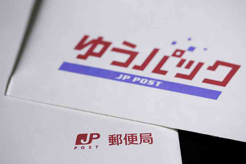 日本郵便、「置き配」来春開始=ゆうパックの再配達抑制